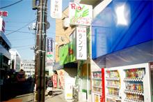 すぐ右手にあるのが当院です。緑色の看板と赤色のロゴ「Rio」が目印です。